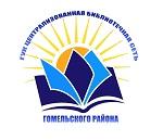 Централизованная библиотечная сеть Гомельского района